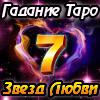 Гадание на картах Таро «Семь звезд любви»