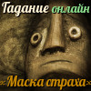 Гадание на оракуле Симболон «Маска страха»